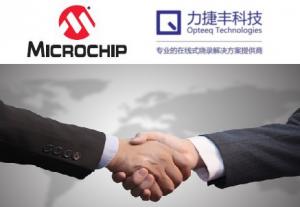 力捷丰科技成为Microchip官方合作伙伴