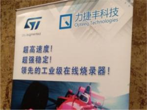 力捷丰参加意法半导体汽车微控制器技术日活动