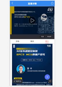 力捷丰科技受邀参加意法半导体线上直播活动