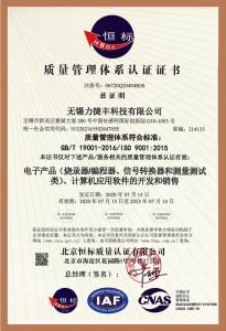 力捷丰科技通过ISO9001质量管理体系认证