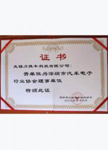 力捷丰科技加入深圳市汽车电子行业协会